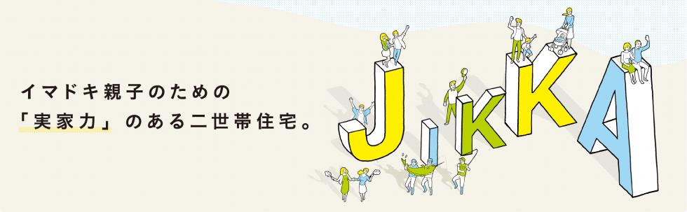 jikka_pc_header_main_bnr_01