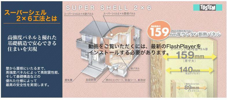 スーパーシェル2x6