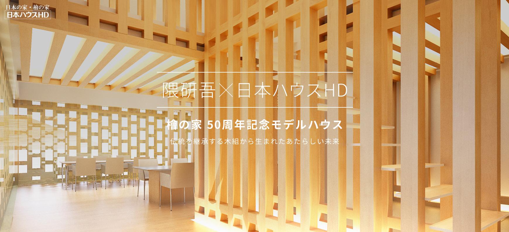 評判 日本 ハウス ホールディングス 日本ハウスホールディングスの評判と特徴 〜ハウスメーカーの比較⑦〜